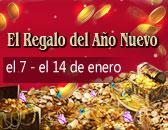 Parche 8682: el Regalo de Año Nuevo