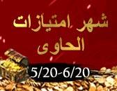 شهر الميزة للحواى في 20 مايو