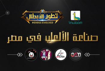 على صناعة الألعاب في مصر