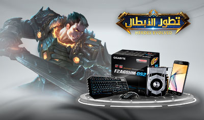 Join the E-Sports Giveaway Now