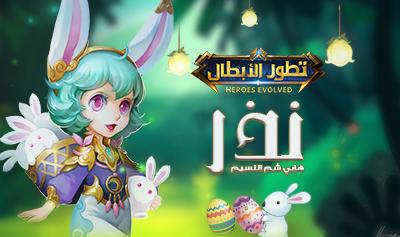 Happy Sham el-Nessim