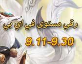 الحدث الجديد سوف يبدأ 11 سبتمبر