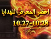 نحن ننتظرك في معرض دبي العالمي في 27 اكتوبر