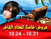 ازمة تسوق العتاد المقيد الفاخر+4!أكتوبر 24