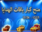 هل شاركت في منح كبار باقات الهدايا.؟