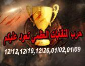 حرب النقابات العظمى تعود عليك من غدا 12 ديسمبر