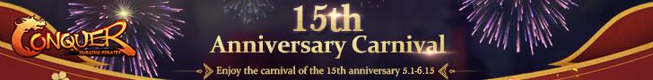 15th Anniversary Carnival