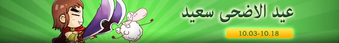 eid_al_adha