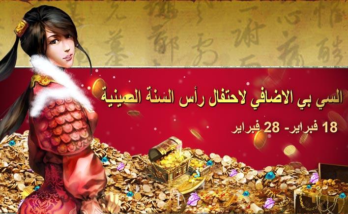هدايا السي بي الاضافي لاحتفال رأس السنة الصينية