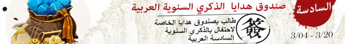 صندوق هدايا الذكري السنوية السادسة العربية