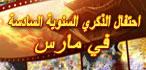 احتفال الذكري السنوية العربية السادسة