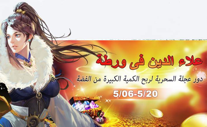 علاء الدين فى ورطة