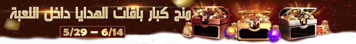 منح كبار باقات الهدايا لمرحبا رمضان