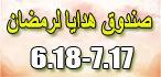 صندوق هدايا كل يوم خلال رمضان المبارك