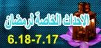 الاحتفال بشهر رمضان أونلاين