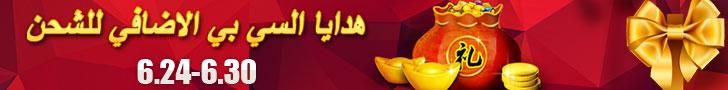 هدايا السي بي الاضافي لاحتفال رمضان المبارك