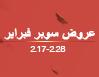 عروض سوبر فبراير