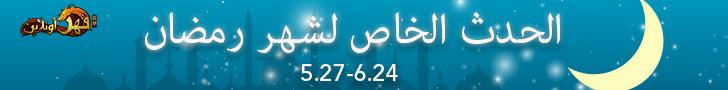 الحدث الخاص لشهر رمضان
