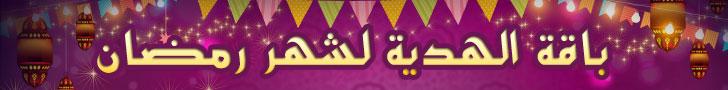 باقة الهدية لشهر رمضان