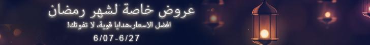 عروض خاصة لشهر رمضان