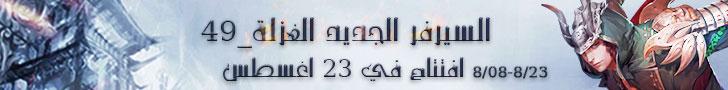 احجز السيرفر الجديد الغزالة_49
