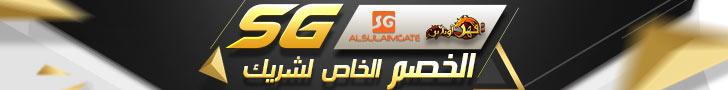 إعادة تشغيل خدمة الدفع في السعودية لشريكنا SG
