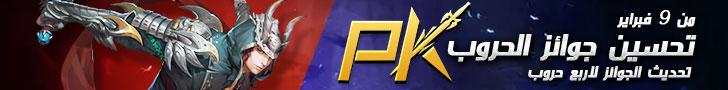 تحسين جوائز الحروب PK من 9 فبراير