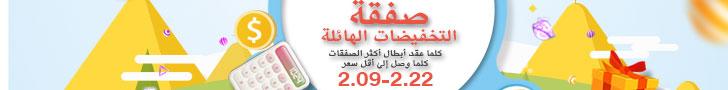 صفقة التخفيضات الهائلة من 9 إلى 22 فبراير
