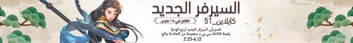 السيرفر الجديد كايلاين_51 افتتاح في 28 فبراير