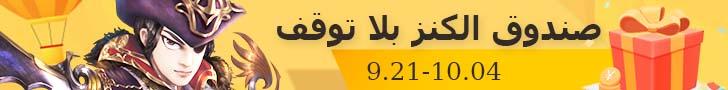 صندوق الكنز بلا توقف من 21 سبتمبر إلى 4 أكتوبر